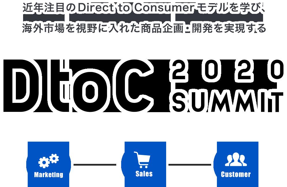 DtoC SUMMIT 2020
